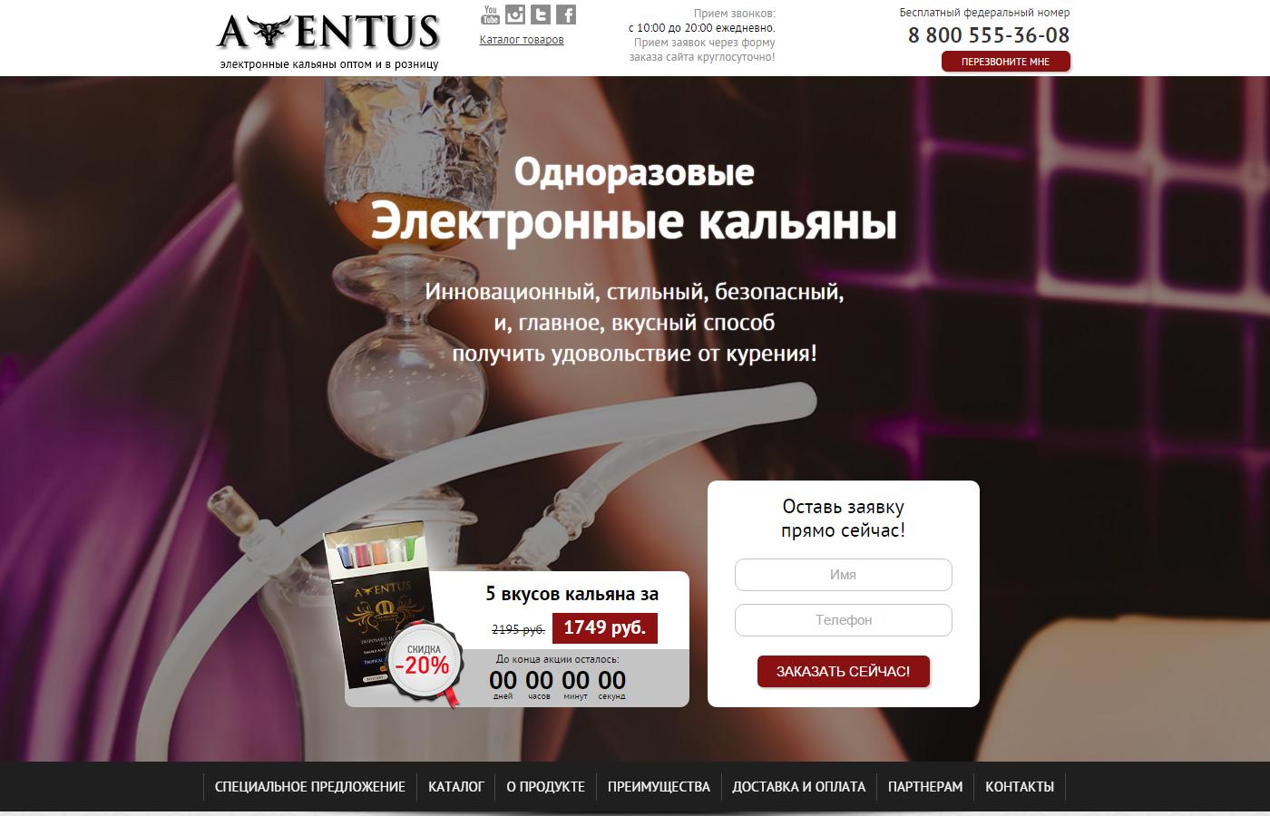 2014 - Landing Page по продаже электронных кальянов