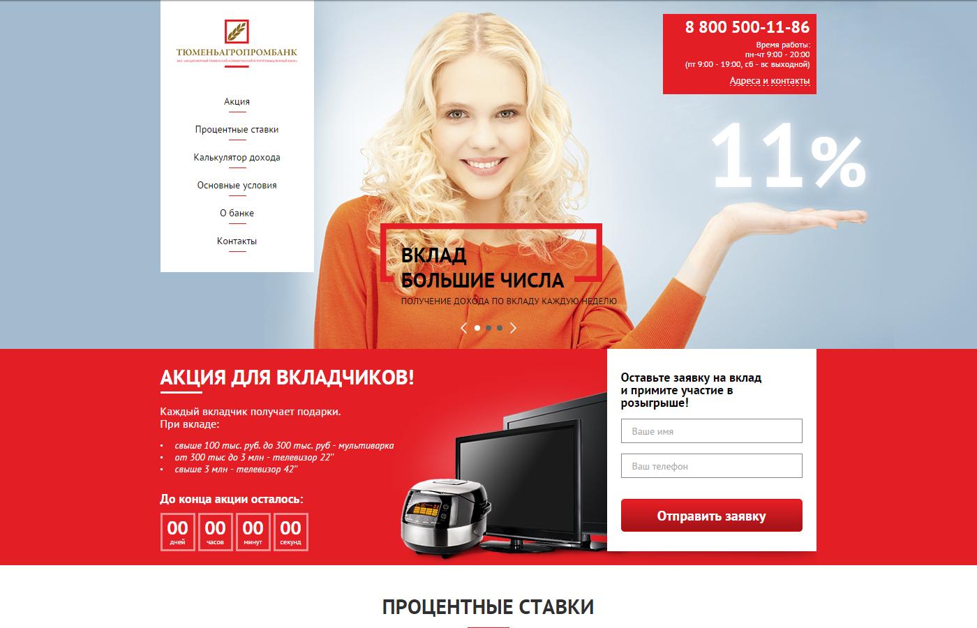 2014 - Landing Page банка ТюменьАгроПромБанк