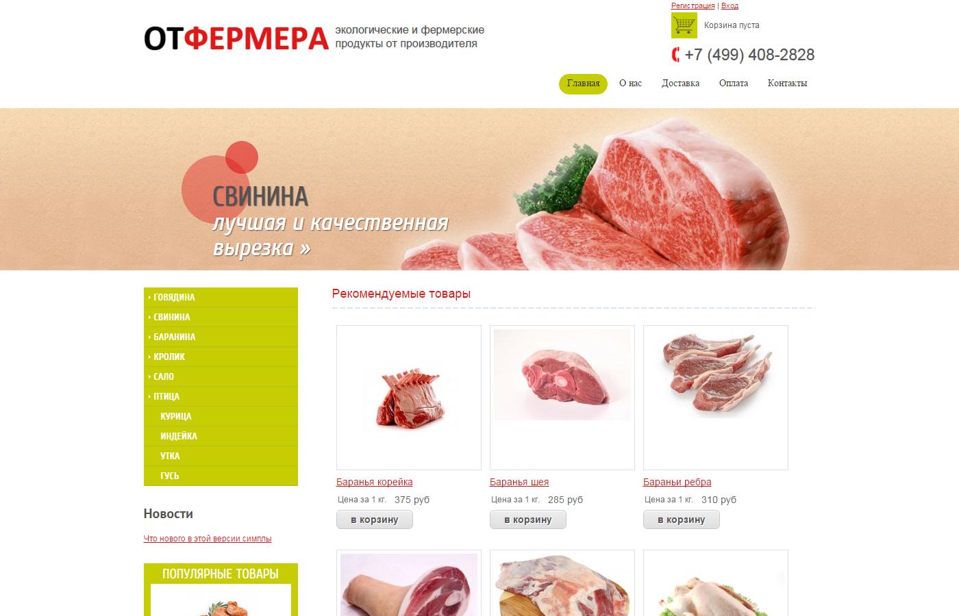 2014 - Шаблон сайта магазина фермерской продукции
