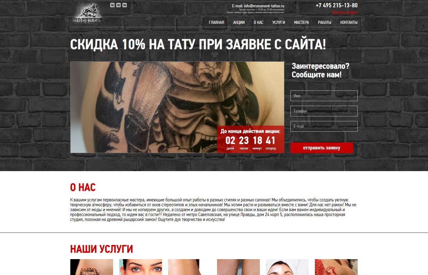 2014 - Landing Page мастерской татуировок
