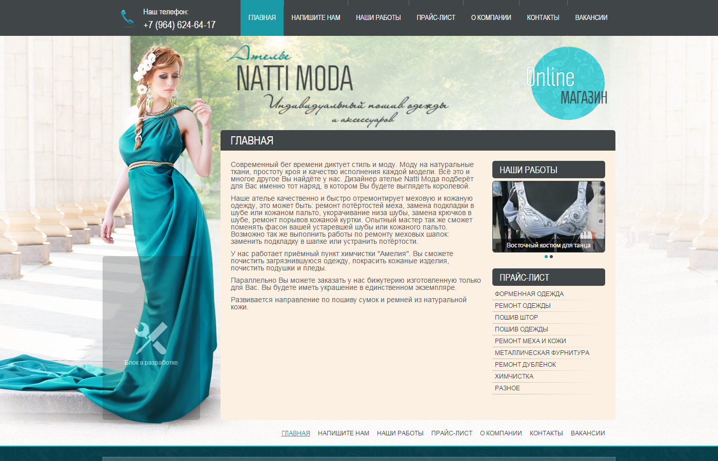 2015 - Сайт ателье Natti Moda