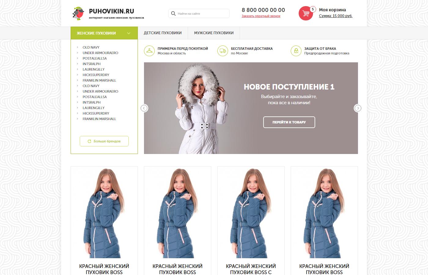 2015 - Вёрстка сайта магазина женских пуховиков