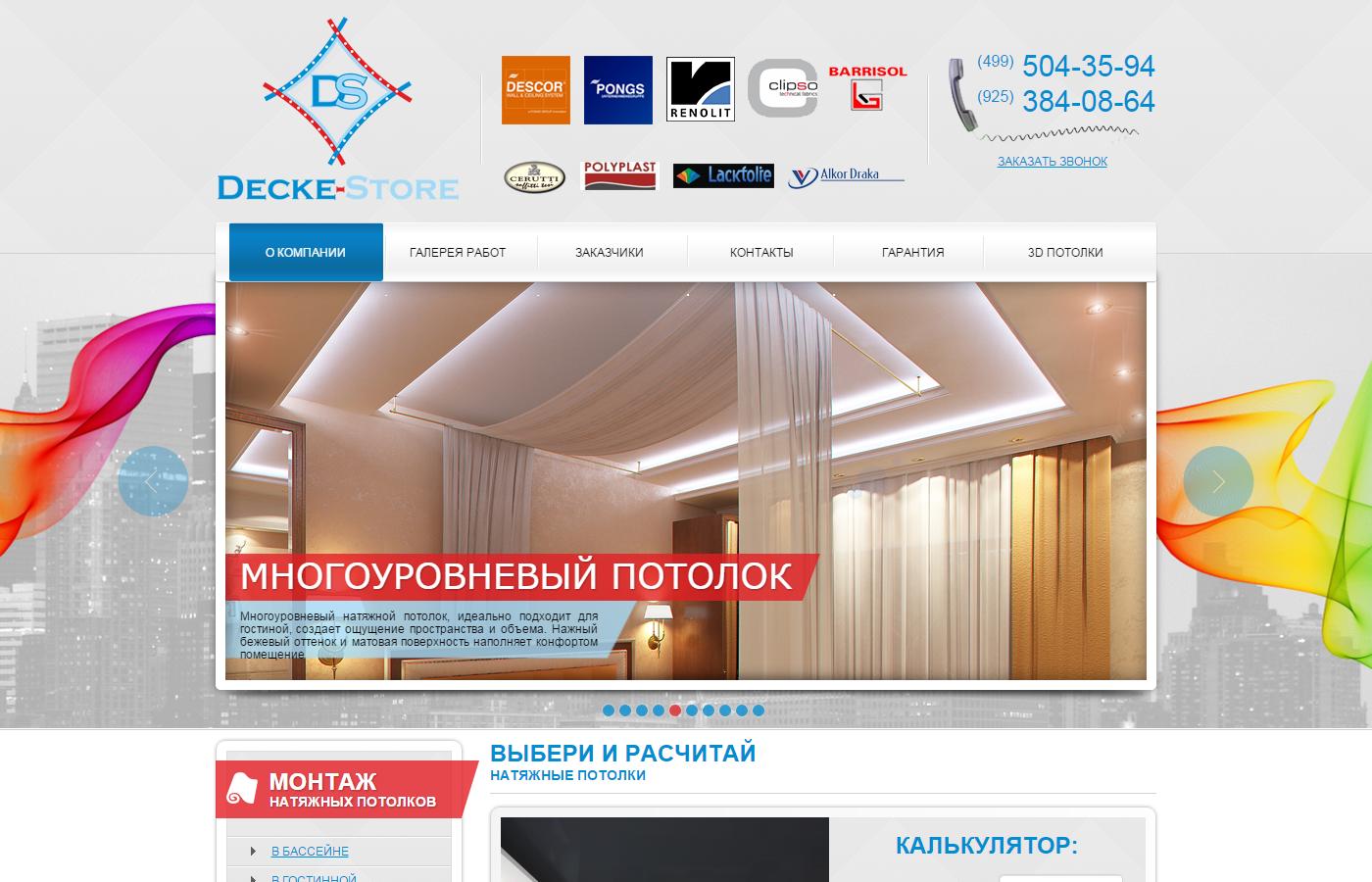 2014 - Сайт натяжных потолков