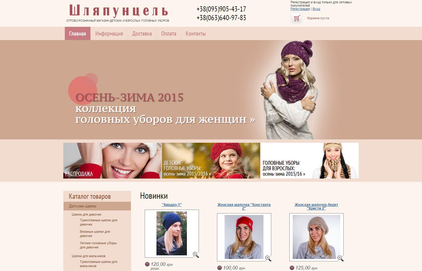 2014 - Шаблон сайта магазина головных уборов
