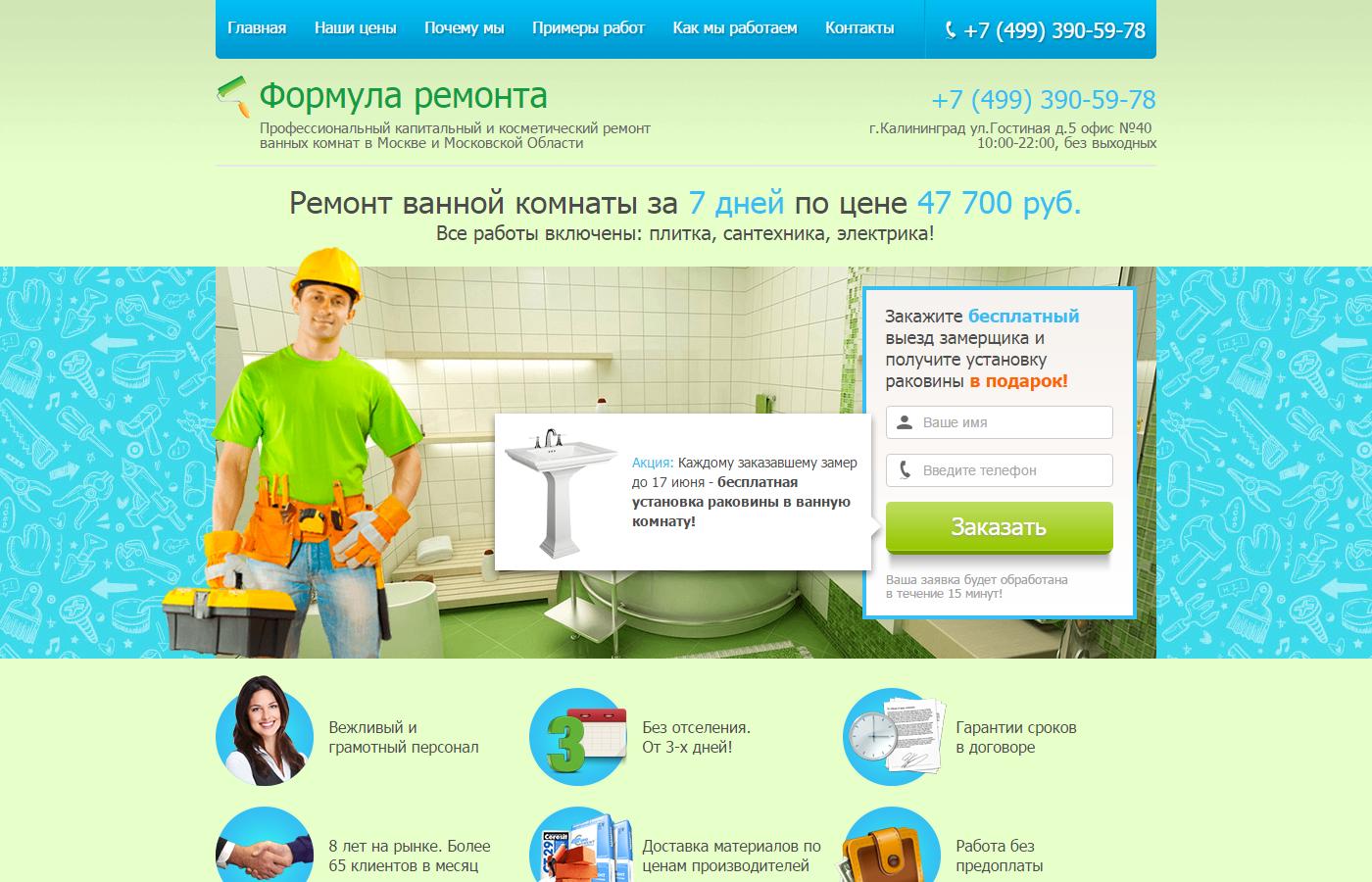 2015 - Landing Page по ремонту ванных комнат