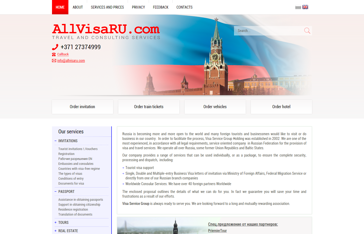 2015 - Сайт Travel and consulting services