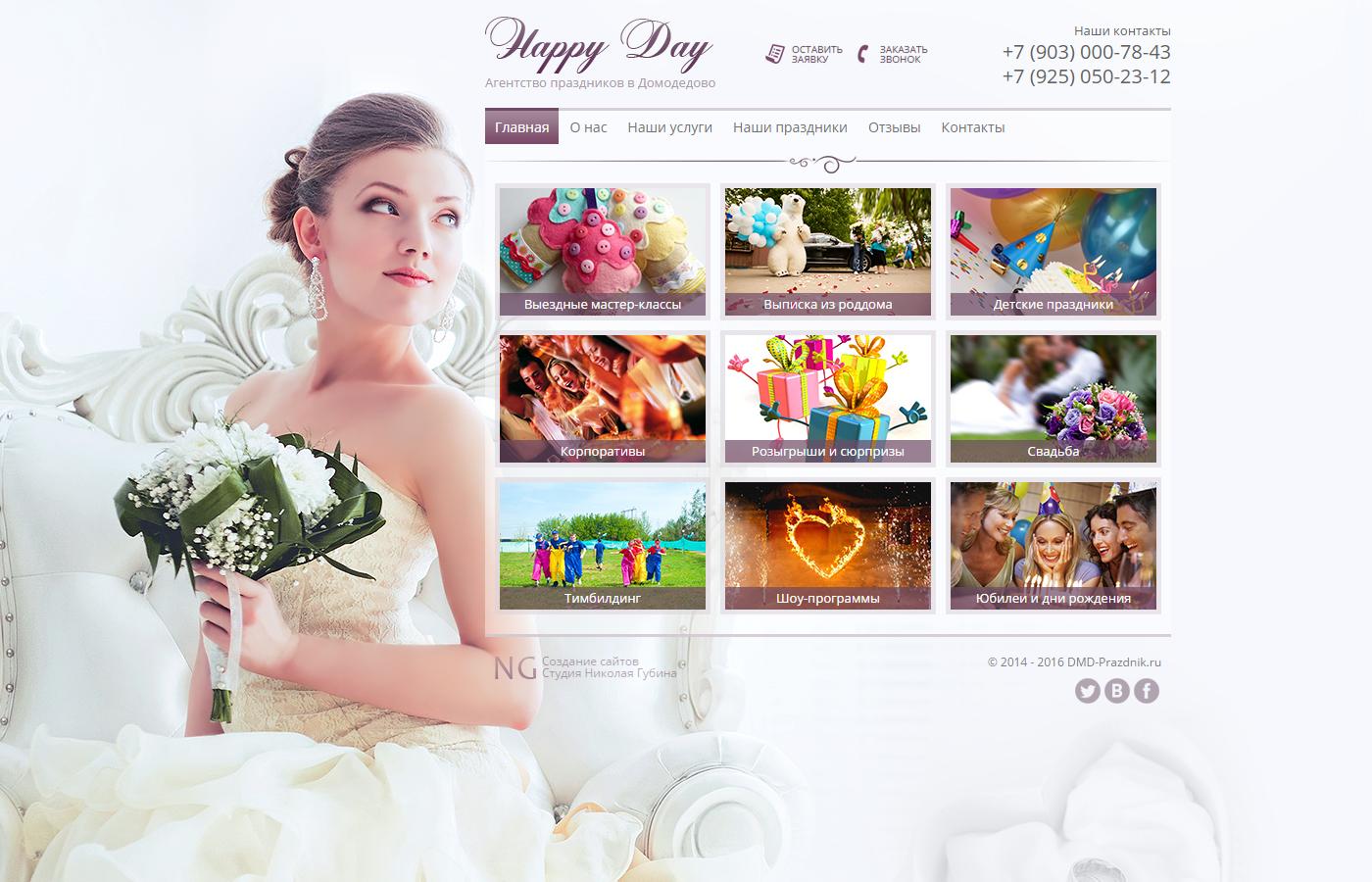 2015 - Сайт организатора праздников