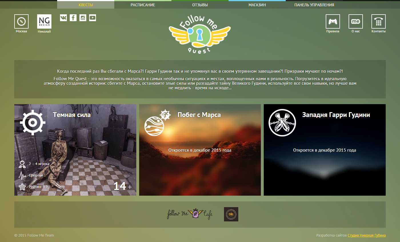 2015 - Сайт организаторов квестов