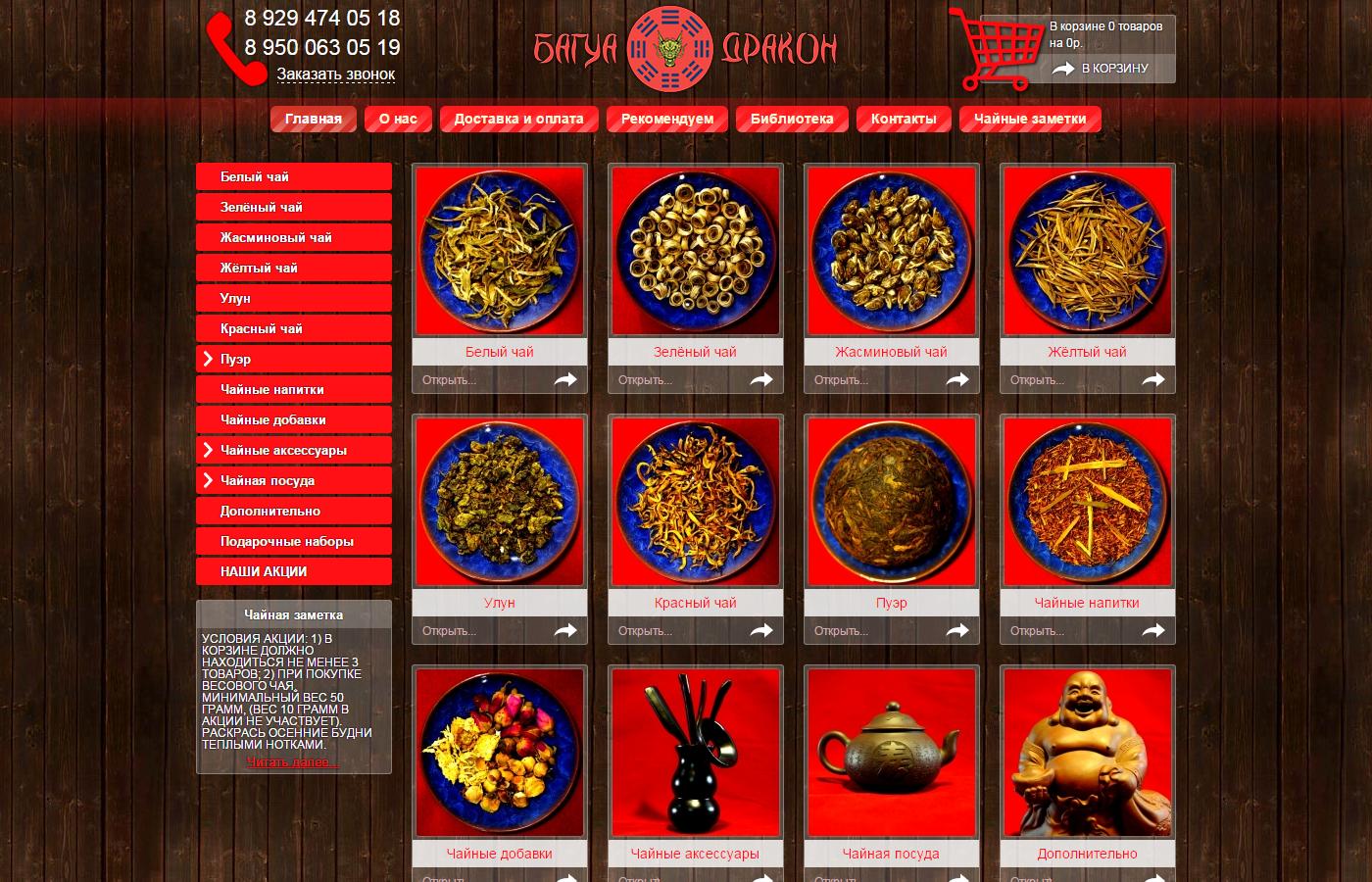 2014 - Сайт каталог китайского чая