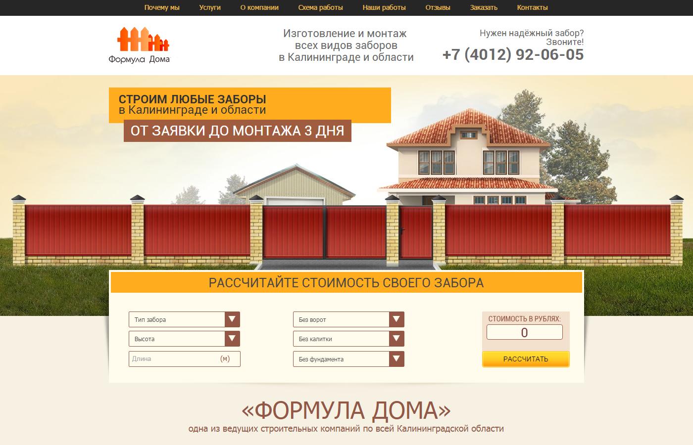 2015 - Landing Page строителей заборов