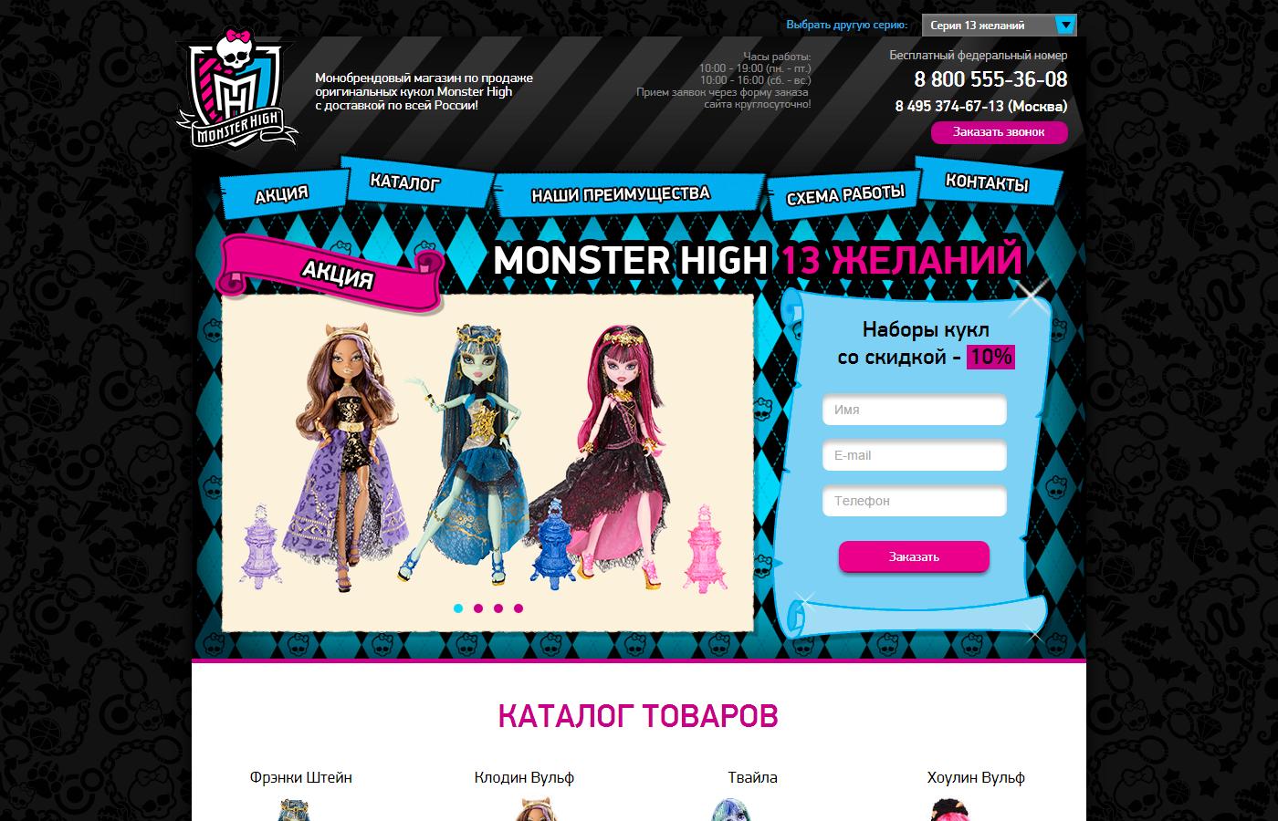 2014 - Landing Page оригинальных кукол Monster High