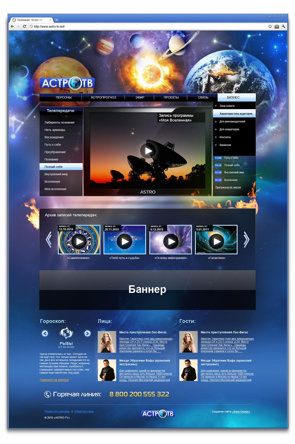 Сайт телеканала Астро-тв