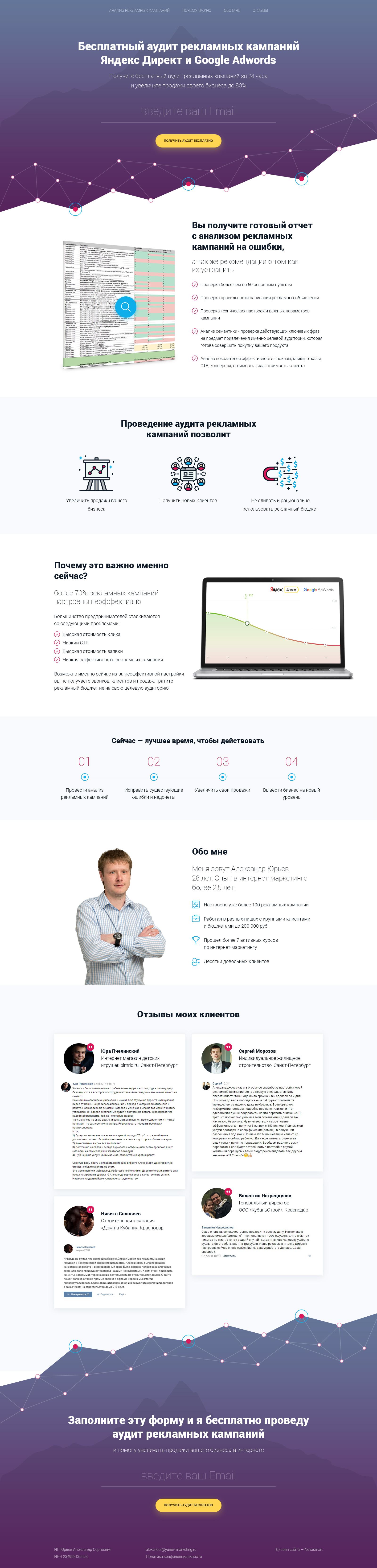 Настройка контекстной рекламы-разработка сайта