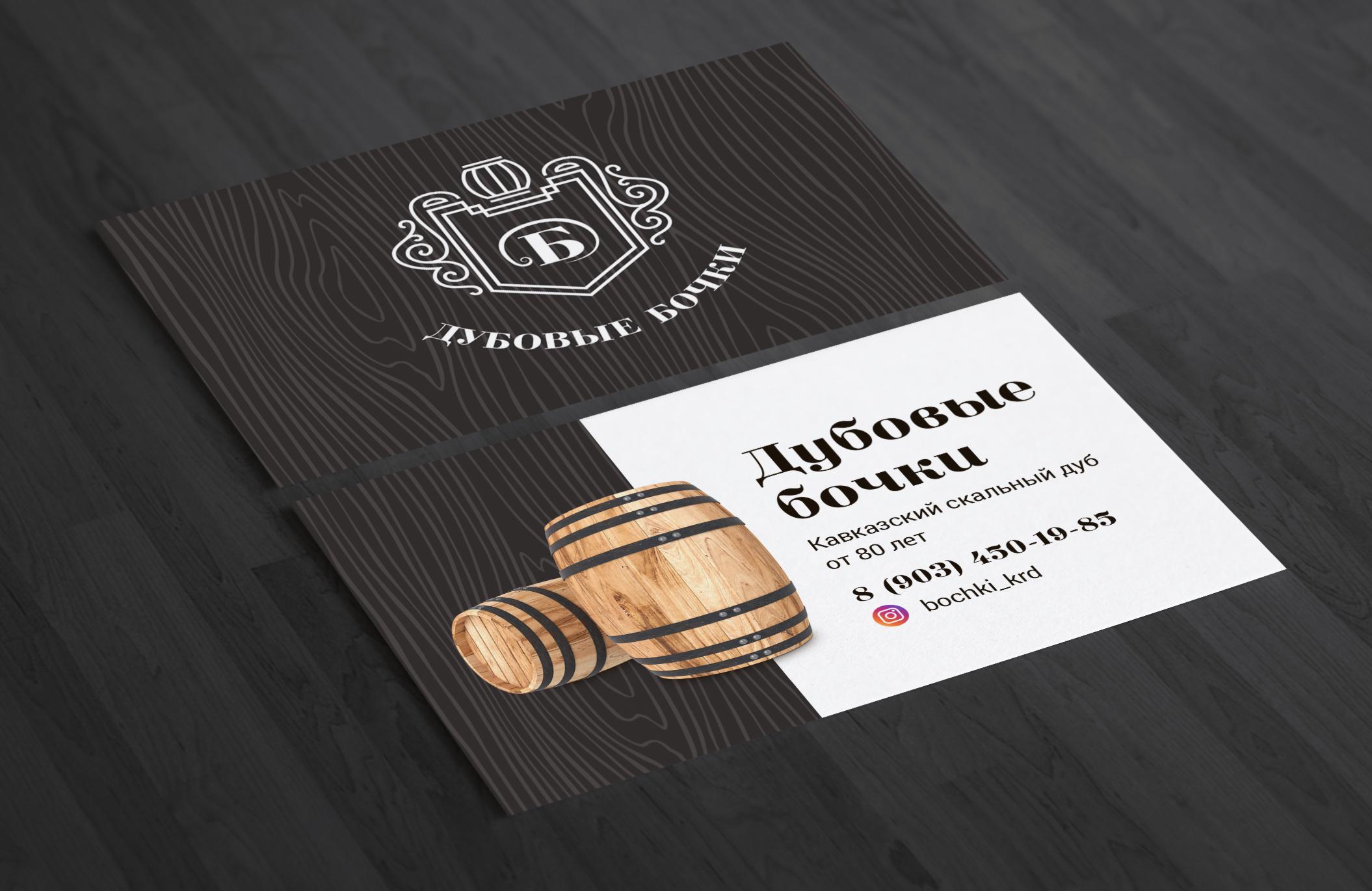 Дубовые бочки-разработка дизайна визитной карточки
