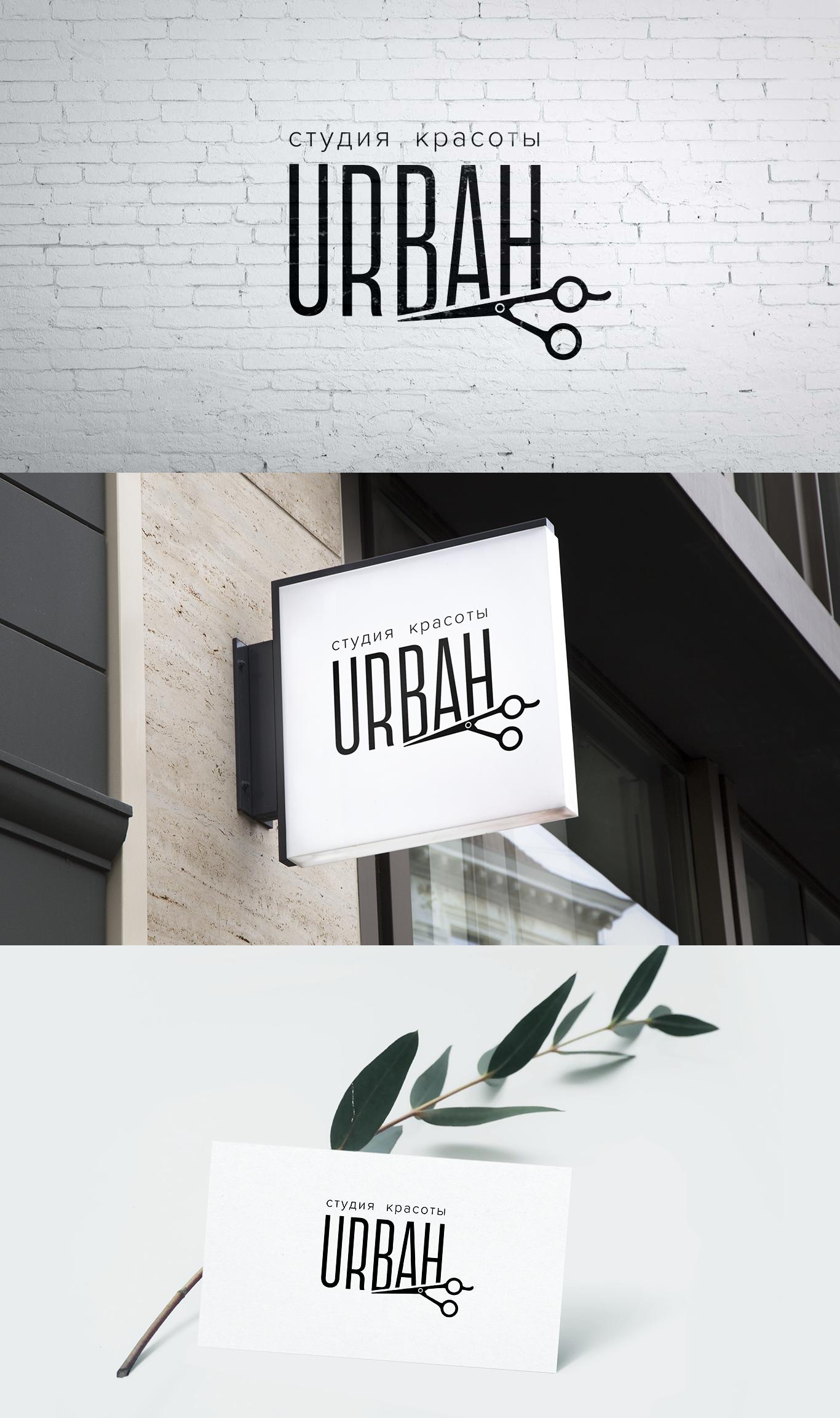 Студия красоты «URBAH»