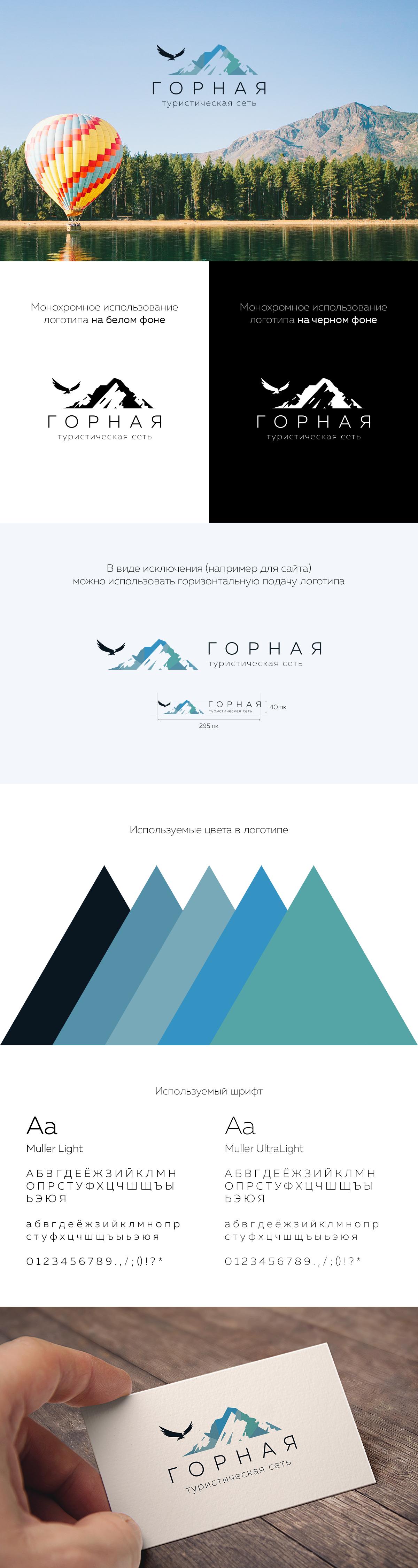 ТУРИСТИЧЕСКАЯ СЕТЬ «ГОРНАЯ» - разработка логотипа