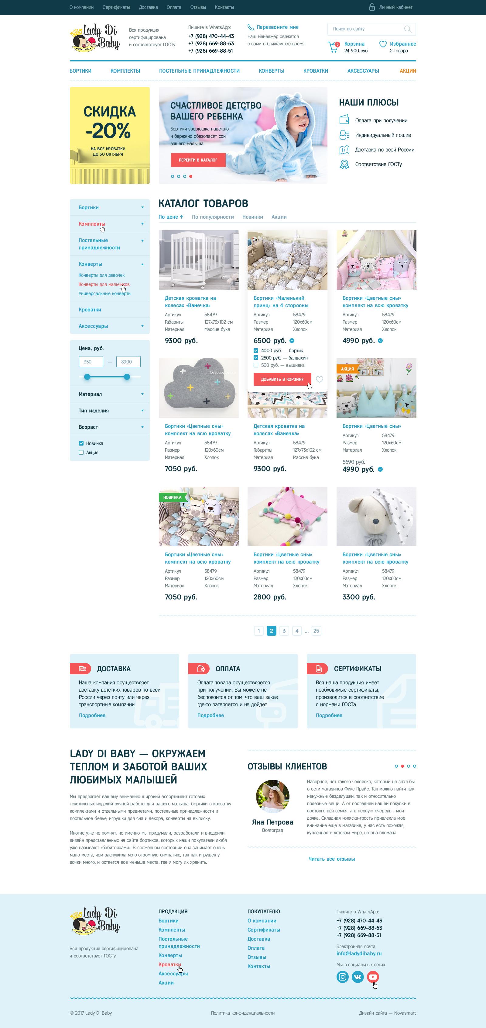 Интернет-магазин «Ladydibaby»