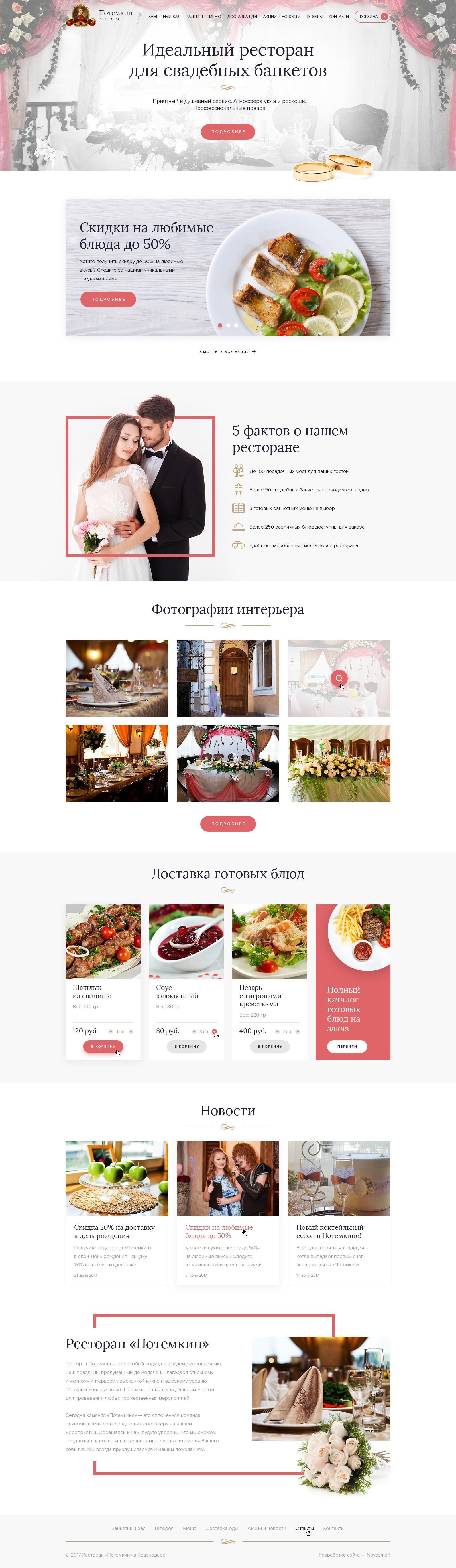 Ресторан «Потемкин»