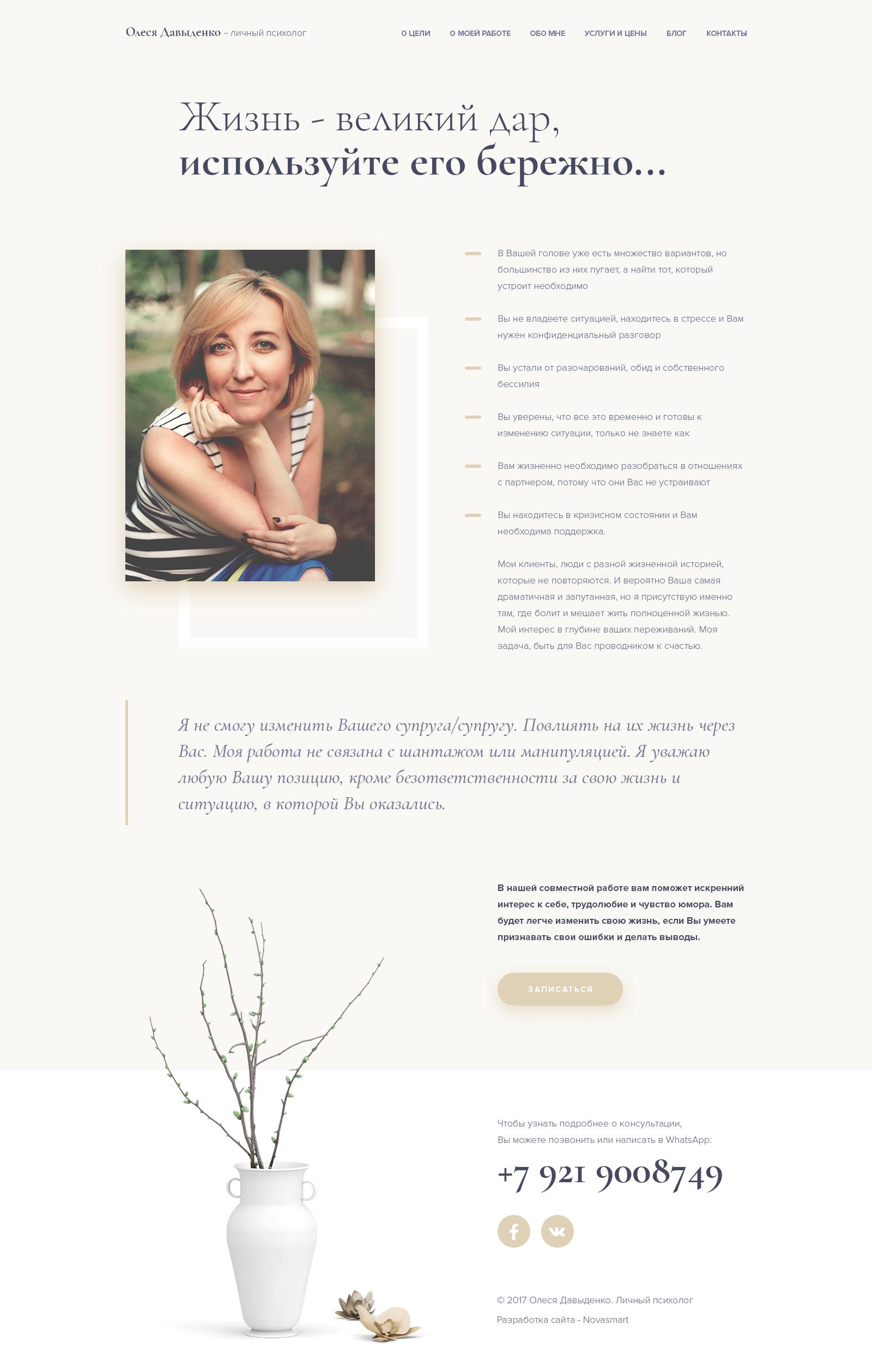 Личный психолог - разработка сайта