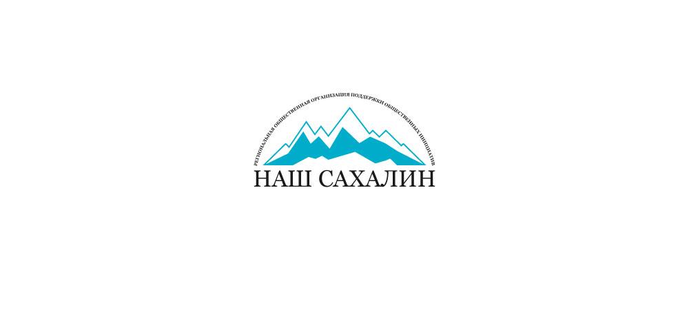 "Логотип для некоммерческой организации ""Наш Сахалин"" фото f_0425a82a6c59f590.jpg"