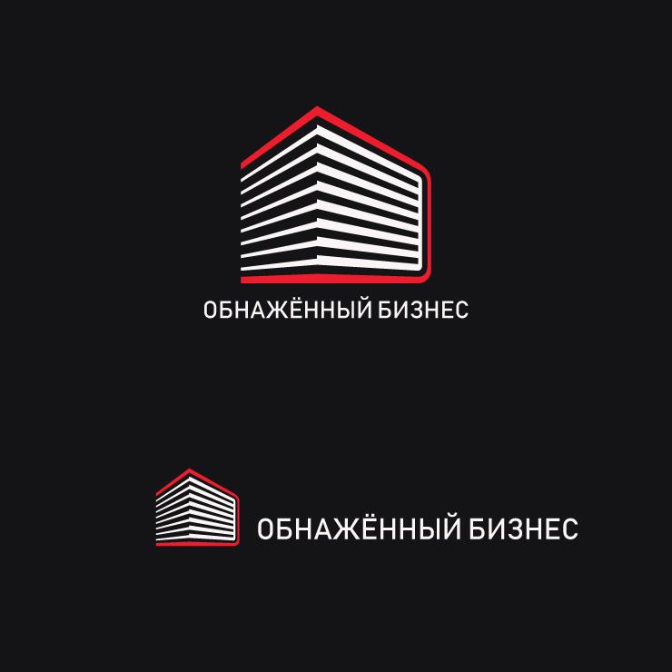 """Логотип для продюсерского центра """"Обнажённый бизнес"""" фото f_0695b9bd568114d1.jpg"""