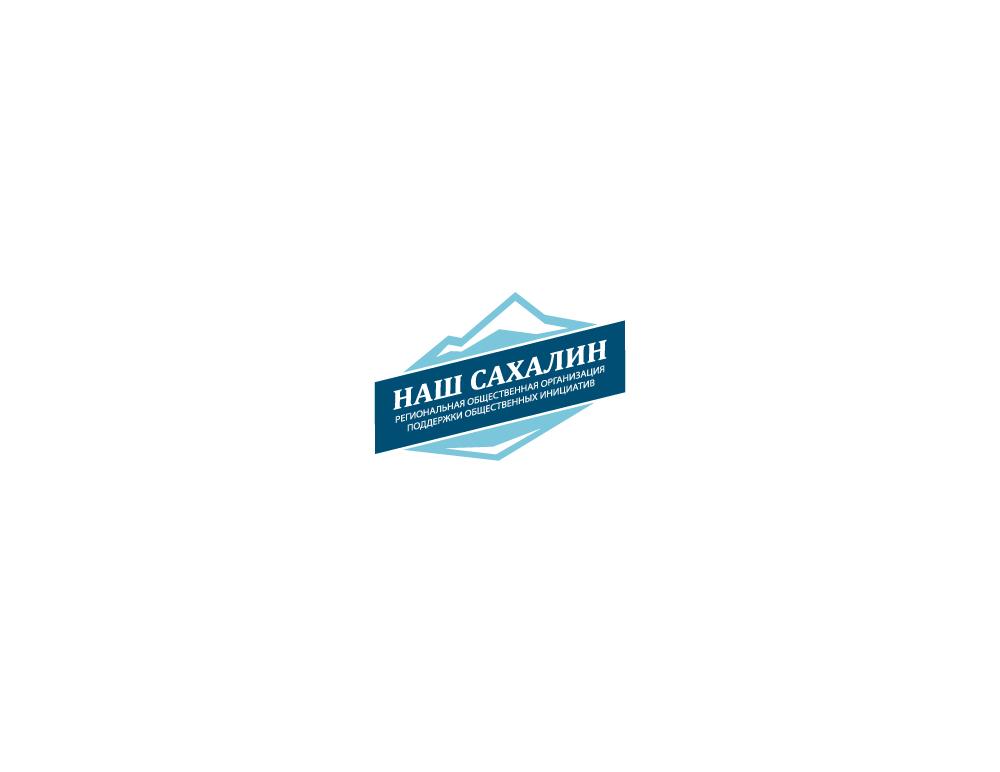 "Логотип для некоммерческой организации ""Наш Сахалин"" фото f_5135a82a56519866.jpg"