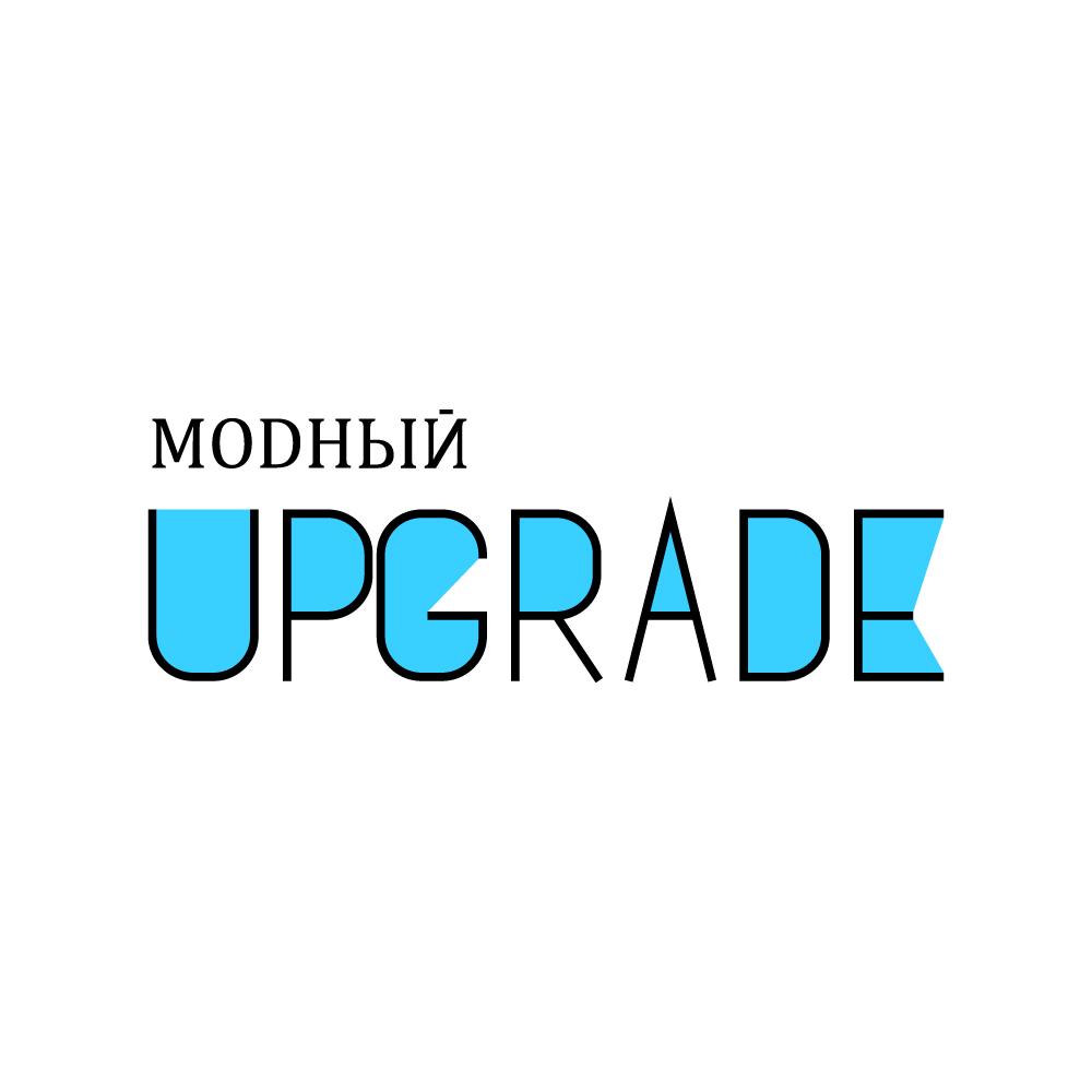 "Логотип интернет магазина ""Модный UPGRADE"" фото f_587594265156d892.jpg"