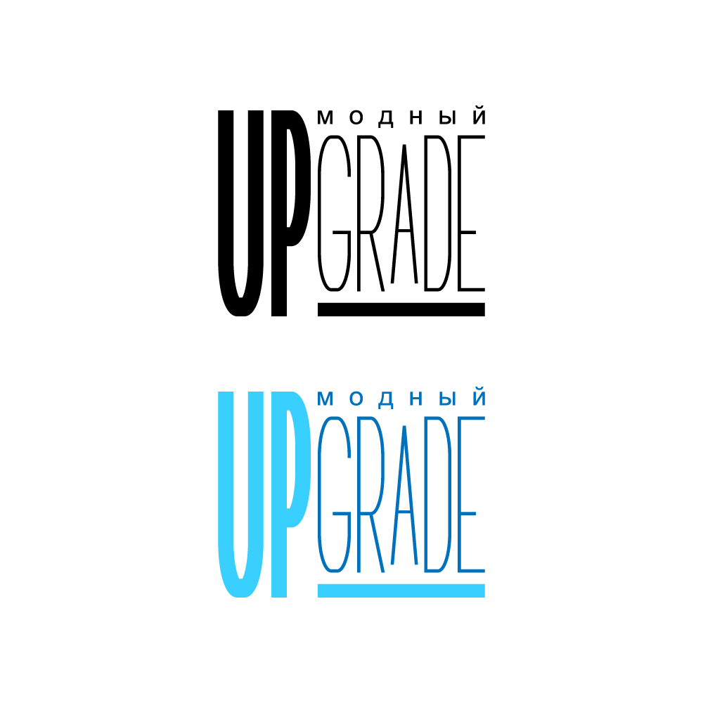 "Логотип интернет магазина ""Модный UPGRADE"" фото f_75659426222e1462.jpg"