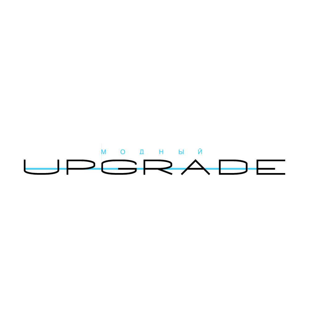 "Логотип интернет магазина ""Модный UPGRADE"" фото f_82159425e0b01bad.jpg"