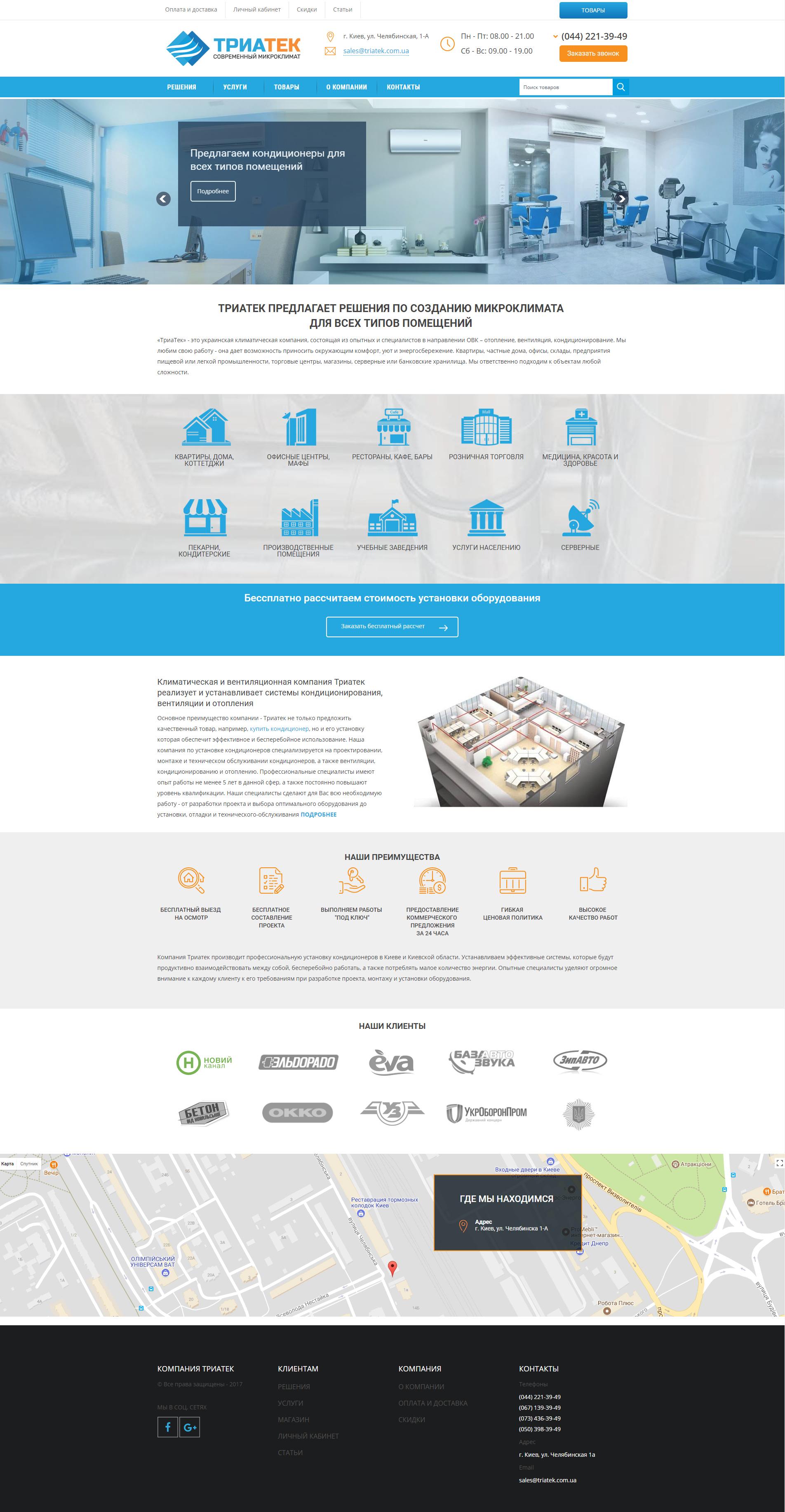 Сайт климатической компании Триатек