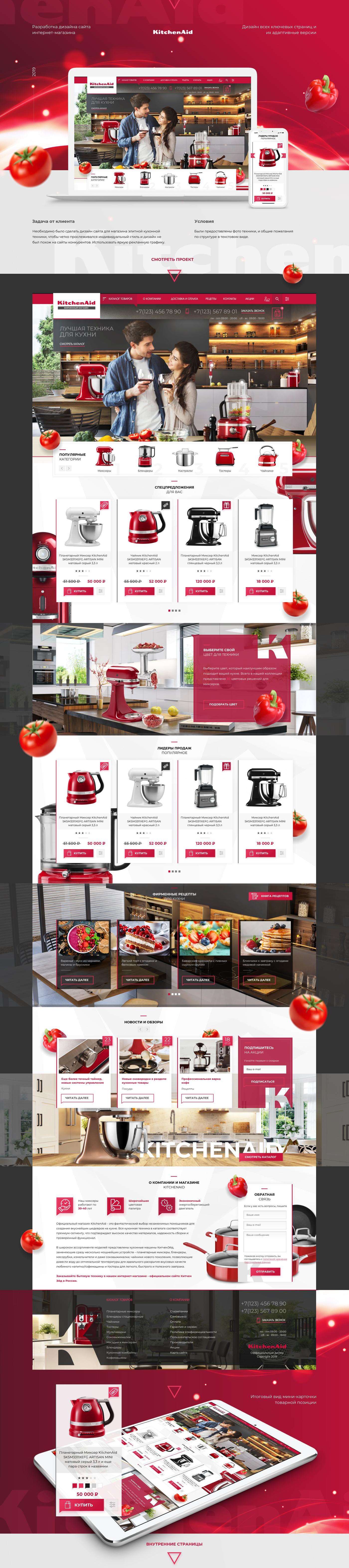 Магазин кухонной техники