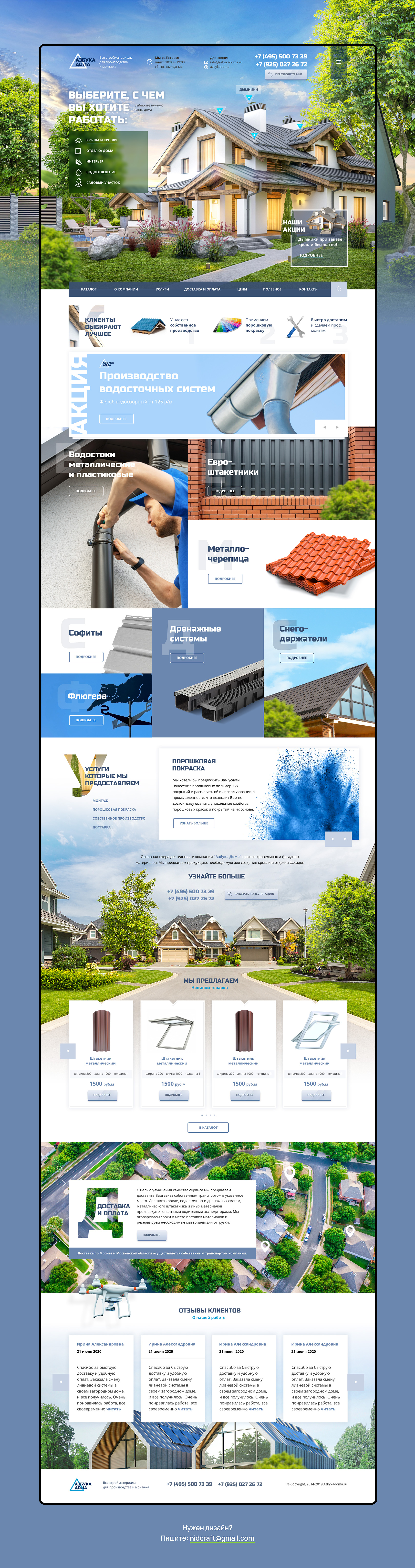 Дизайн интернет-магазина товаров для ремонта и строительства