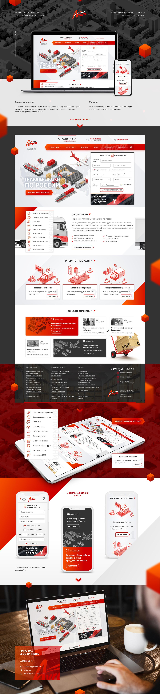 Дизайн сайта для компании по грузоперевозкам