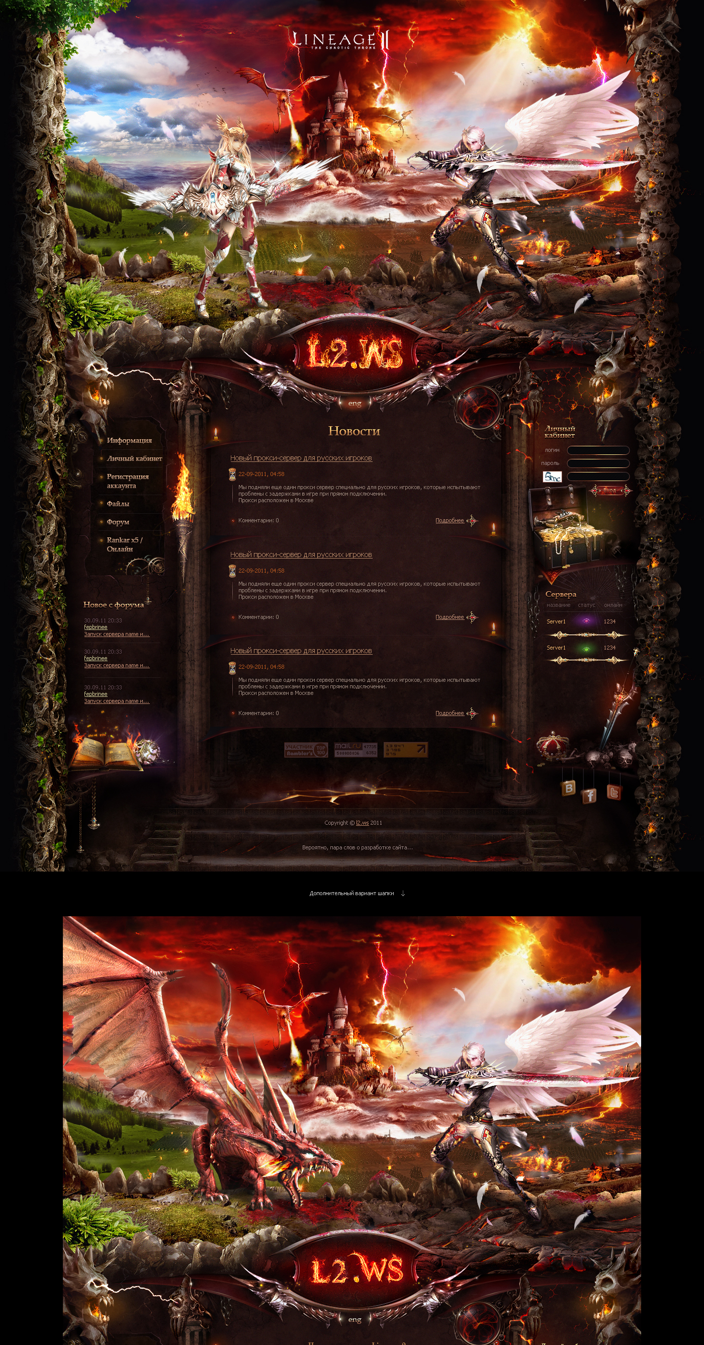 Lineage 2.WS