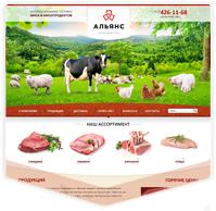 Магазин мясопродуктов