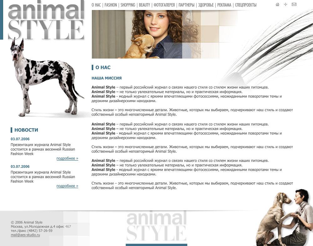 AnimalStyle on-line журнал