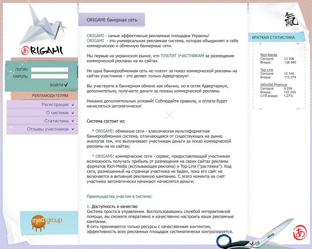 Дизайн главной страницы баннерной сети