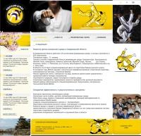 Сайт федерации Дзюдо