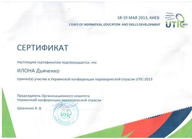 Участие во Всеукраинской переводческой конференции UTIC-2013