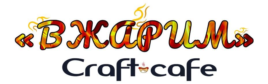 Требуется, разработка логотипа для крафт-кафе «ВЖАРИМ». фото f_544600838ab27504.jpg