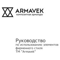 Брендбук для «Armavek»
