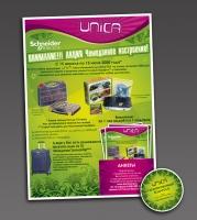 Плакат акции Юника