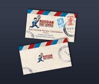 Визитка почтовый службы
