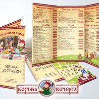 Дизайн лифлета ресторана «Корчма-Кочерга»