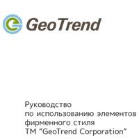 Брендбук «Геотренд» рус и англ версия