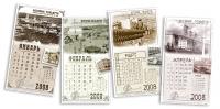 Календарь - история становления тольятти