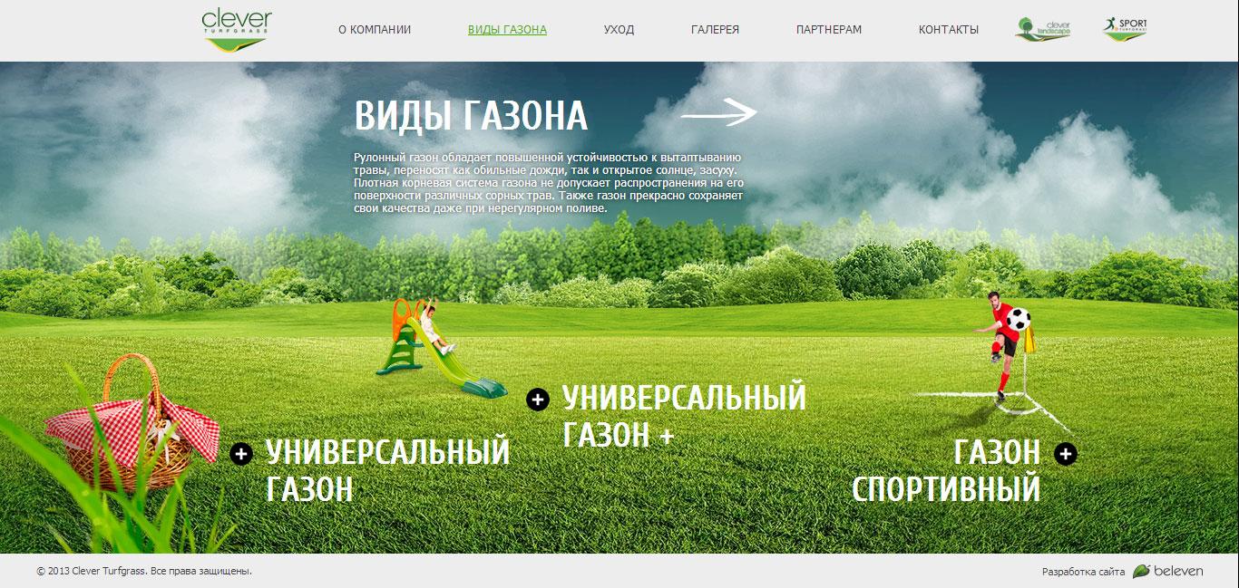 """Сайт """"Выращивание газонов"""" - Внутренняя"""