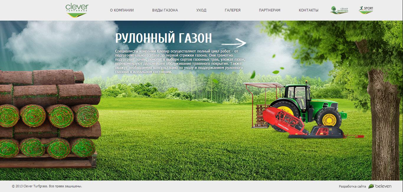 """Сайт """"Выращивание газонов"""" - Главная"""