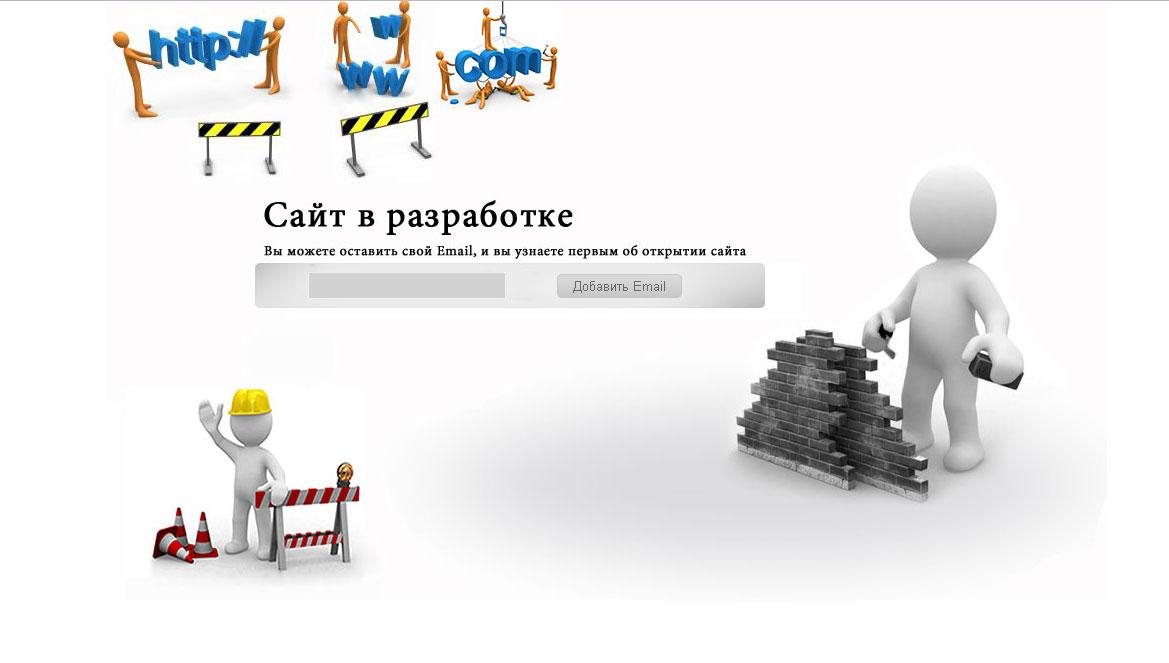 Сайт в разработке. Заглушка для сайта
