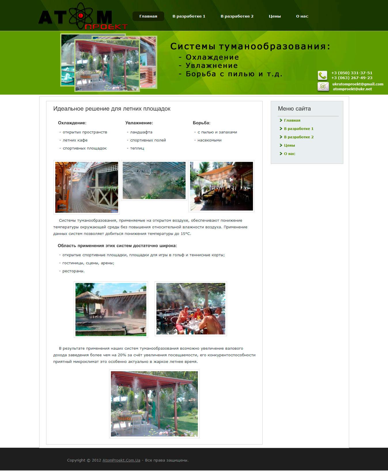 Сайт визитка компании Атом Проект